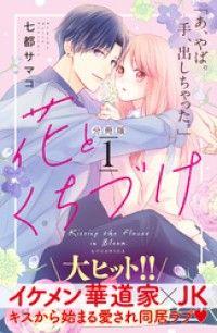 花とくちづけ 分冊版(1)/七都サマコ Kinoppy無料コミック電子書籍