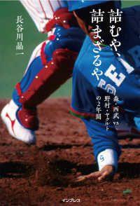 詰むや、詰まざるや 森・西武 vs 野村・ヤクルトの2年間 Kinoppy電子書籍ランキング