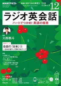 NHKラジオ ラジオ英会話 2020年12月号 Kinoppy電子書籍ランキング