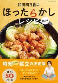 和田明日香のほったらかしレシピ 献立編 Kinoppy電子書籍ランキング
