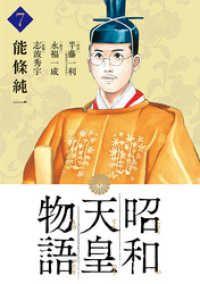 昭和天皇物語(7)/Kinoppy人気電子書籍