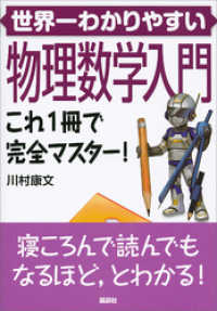 世界一わかりやすい物理数学入門 これ1冊で完全マスター! Kinoppy電子書籍ランキング