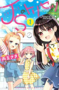 JSのトリセツ 分冊版(1)/雨玉さき Kinoppy無料コミック電子書籍