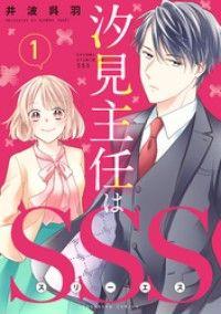 汐見主任はSSS 分冊版(1)/井波呉羽 Kinoppy無料コミック電子書籍