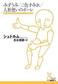 みずうみ/三色すみれ/人形使いのポーレ Kinoppy電子書籍ランキング