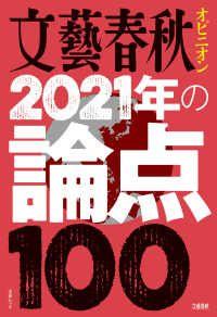 文藝春秋オピニオン 2021年の論点100 Kinoppy電子書籍ランキング