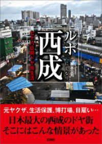 ルポ西成 七十八日間ドヤ街生活 Kinoppy電子書籍ランキング