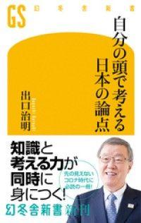 自分の頭で考える日本の論点 Kinoppy電子書籍ランキング