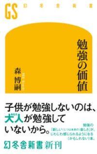 勉強の価値 Kinoppy電子書籍ランキング