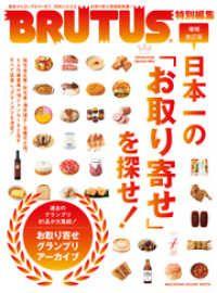 BRUTUS特別編集 増補改訂版 日本一の「お取り寄せ」を探せ! Kinoppy電子書籍ランキング