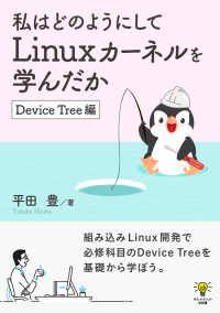 私はどのようにしてLinuxカーネルを学んだか Device Tree編 Kinoppy電子書籍ランキング