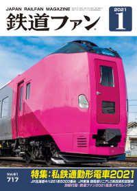 鉄道ファン2021年1月号 Kinoppy電子書籍ランキング