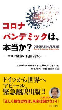 コロナパンデミックは、本当か? コロナ騒動の真相を探る Kinoppy電子書籍ランキング