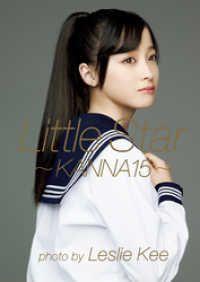 橋本環奈 ファースト写真集 『 Little Star - KANNA15 -』 Kinoppy電子書籍ランキング