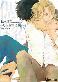 偲べば恋 Extra Edition 01/梶本家のある日 Kinoppy電子書籍ランキング