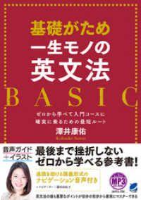 基礎がため 一生モノの英文法 BASIC(音声ダウンロード付き) Kinoppy電子書籍ランキング