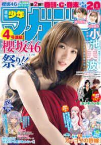 週刊少年マガジン 2020年52号[2020年11月25日発売] Kinoppy電子書籍ランキング