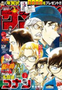 週刊少年サンデー 2020年52号(2020年11月25日発売) Kinoppy電子書籍ランキング