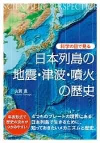 科学の目で見る 日本列島の地震・津波・噴火の歴史 Kinoppy電子書籍ランキング