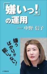 「嫌いっ!」の運用(小学館新書) Kinoppy電子書籍ランキング