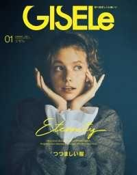 GISELe2021年1月号 Kinoppy電子書籍ランキング