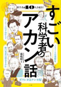 すごい科学者のアカン話 Kinoppy電子書籍ランキング