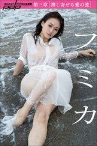 フミカ 第三章 押し寄せる愛の波 Kinoppy電子書籍ランキング
