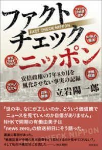 ファクトチェック ニッポン 安倍政権の7年8カ月を風化させない真実の記録 Kinoppy電子書籍ランキング