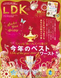 LDK (エル・ディー・ケー) 2021年1月号 Kinoppy電子書籍ランキング