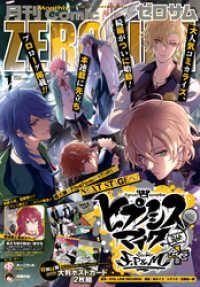 Comic ZERO-SUM (コミック ゼロサム) 2021年1月号[雑誌] Kinoppy電子書籍ランキング