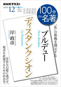 NHK 100分 de 名著 ブルデュー『ディスタンクシオン』2020年12月 Kinoppy電子書籍ランキング