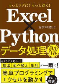 もっとラクに! もっと速く! Excel×Python データ処理自由自在 Kinoppy電子書籍ランキング