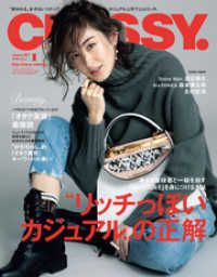 CLASSY.(クラッシィ) 2021年 1月号 Kinoppy電子書籍ランキング