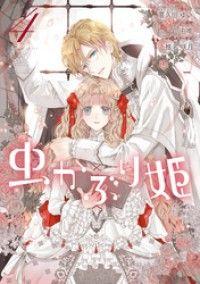 虫かぶり姫【コミック版】: 4【電子限定描き下ろしマンガ付】/Kinoppy人気電子書籍