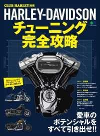 HARLEY-DAVIDSON チューニング完全攻略 Kinoppy電子書籍ランキング