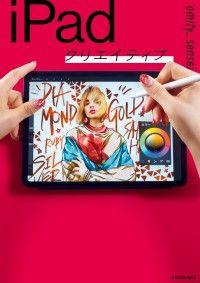 iPadクリエイティブ Kinoppy電子書籍ランキング