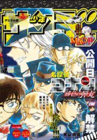 週刊少年サンデー 2021年1号(2020年12月2日発売) Kinoppy電子書籍ランキング