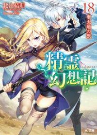 精霊幻想記 18.大地の獣 Kinoppy電子書籍ランキング