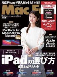 Mac Fan 2021年1月号 Kinoppy電子書籍ランキング