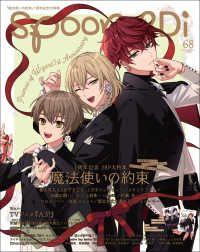 spoon.2Di vol.68 Kinoppy電子書籍ランキング