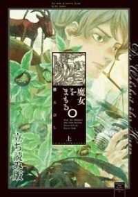 魔女をまもる。(上) 立ち読み版/槇えびし Kinoppy無料コミック電子書籍