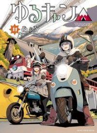 ゆるキャン△ 11巻/Kinoppy人気電子書籍