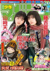 週刊少年マガジン 2021年1号[2020年12月2日発売]/Kinoppy人気電子書籍