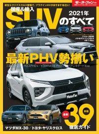 ニューモデル速報 統括シリーズ 2021年 国産&輸入SUVのすべて Kinoppy電子書籍ランキング