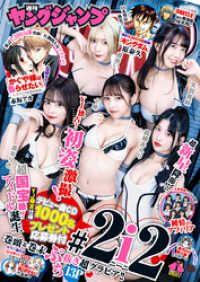ヤングジャンプ 2021 No.1 Kinoppy電子書籍ランキング