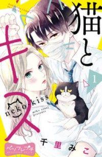 猫とキス ベツフレプチ(1)/千里みこ Kinoppy無料コミック電子書籍