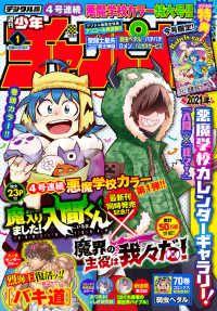 週刊少年チャンピオン2021年01号 Kinoppy電子書籍ランキング