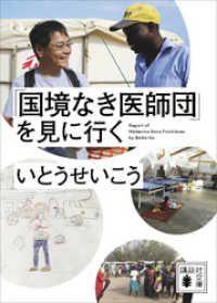 「国境なき医師団」を見に行く/ Kinoppy電子書籍