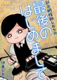 新米納棺師しおりの最後のはじめまして 1/伊東しおり Kinoppy無料コミック電子書籍