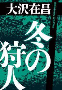 冬の狩人/ Kinoppy電子書籍
